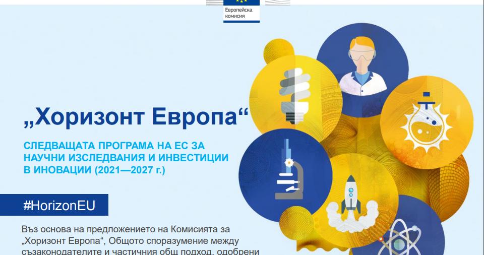"""""""Хоризонт Европа""""  Следващата програма на ЕС за научни изследвания и инвестиции в иновации (2021—2027 г.)"""