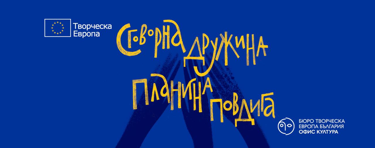 ОТВОРЕНА ПОКАНА: Проекти за културно сътрудничество в Западните Балкани