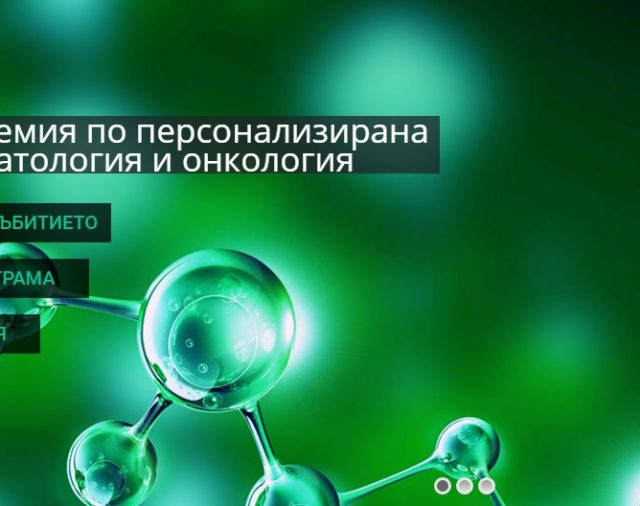Пролетна Академия по персонализирана молекулярна патология и онкология