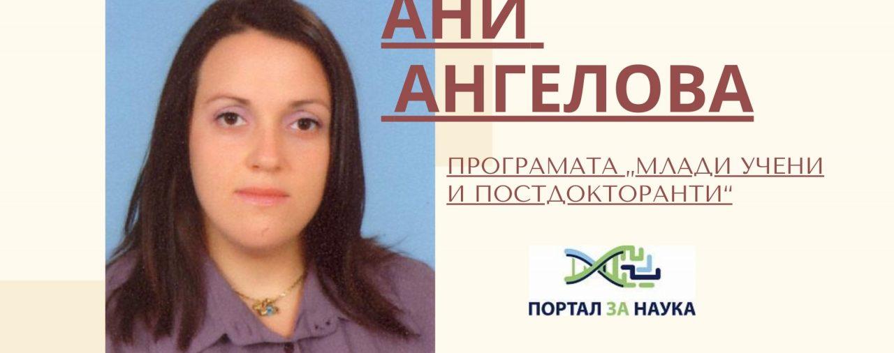 Ани Георгиева Ангелова