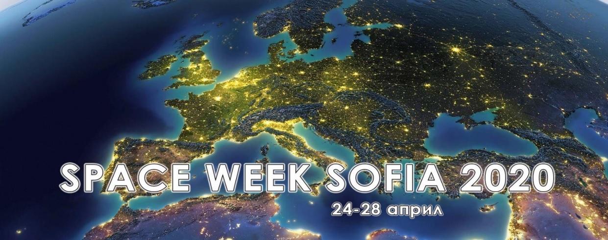 """""""Седмицата на аеро-космическите технологии"""" (Sofia Space Week 2020)"""