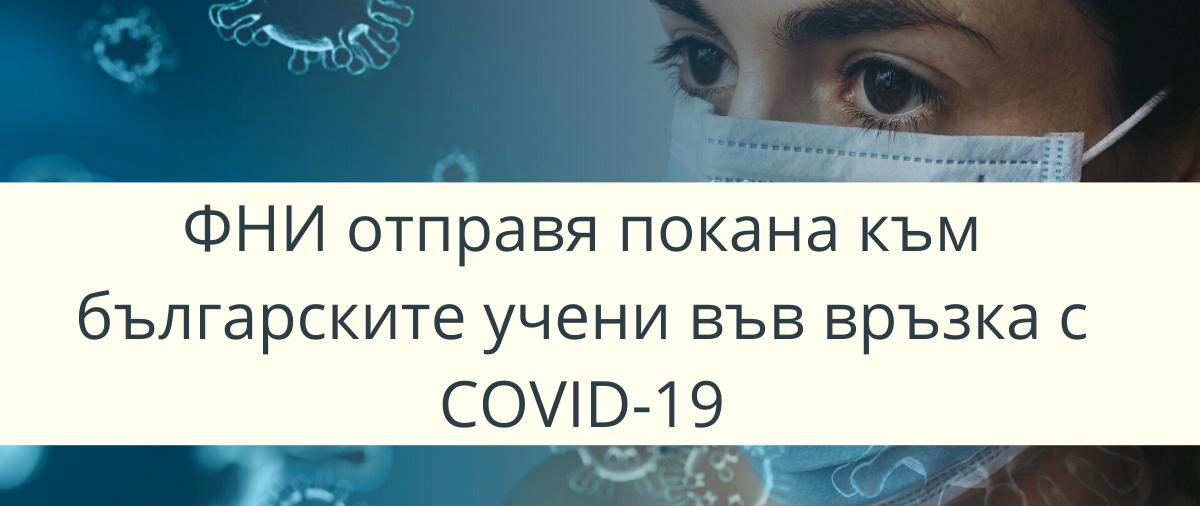 ФНИ отправя покана към българските учени за заявяване на интерес към проекти за научни изследвания, свързани с пандемията от коронавирус