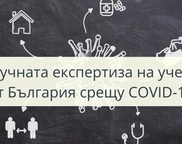 Представяне на научната експертиза на учени и експерти от България по въпросите, свързани с борбата срещу COVID-19 и последиците от него