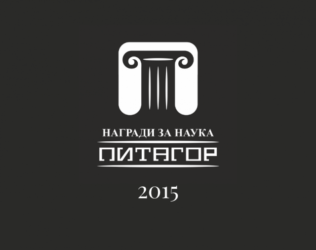 "Награди ""Питагор"" 2015 г. - наградени"