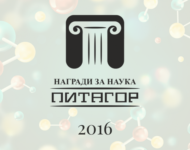 "Награди ""Питагор"" 2016 г. - наградени"