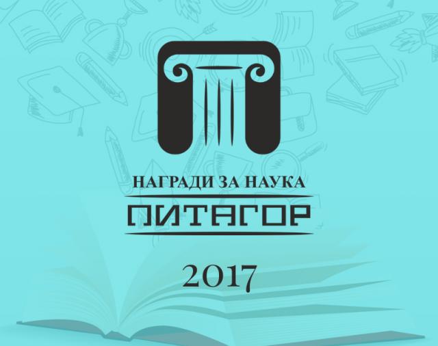 "Награди ""Питагор"" 2017 г. - наградени"