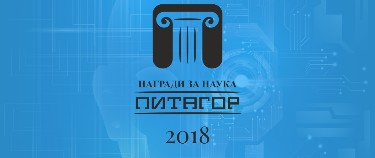 "Награди ""Питагор"" 2018 г. - наградени"
