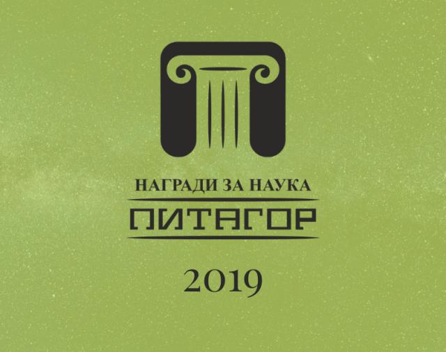 "Награди ""Питагор"" 2019 г. - наградени"