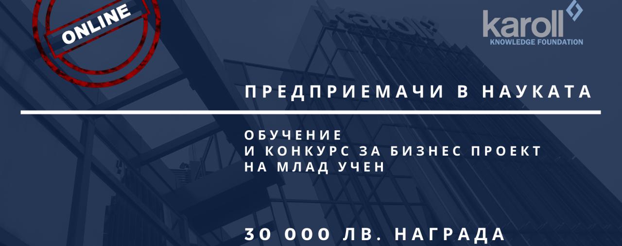 """Безплатно обучение """"Предприемачи в науката"""" и конкурс с награда от 30 000 лв."""