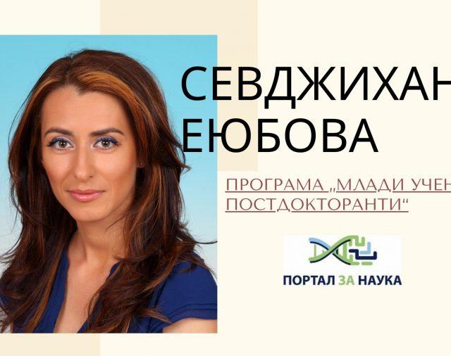 Севджихан Ахмедова Еюбова