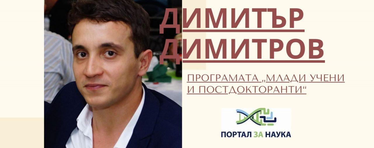 Димитър Дойчев Димитров