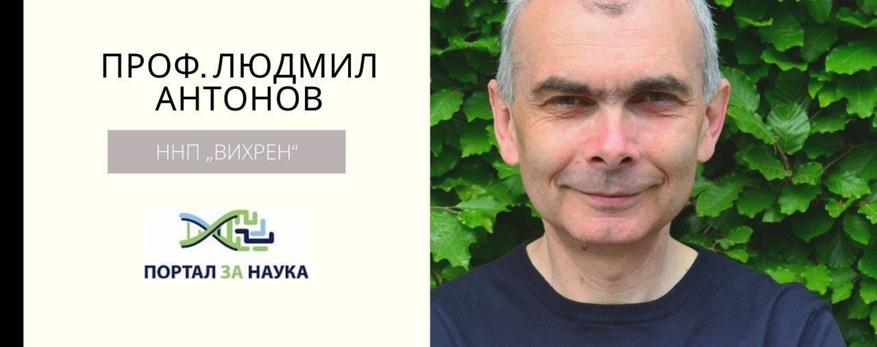 """Проф. Людмил Антонов (ННП """"ВИХРЕН"""")"""