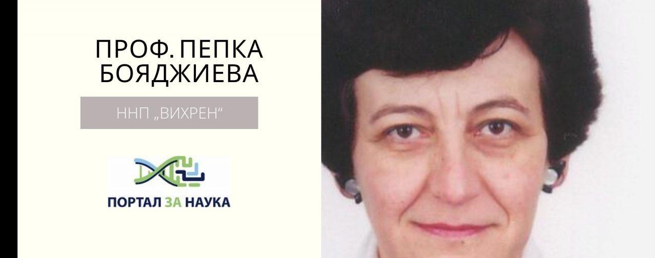 Professor Pepka Boyadjieva