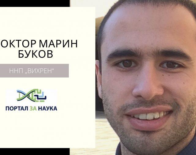 """Доктор Марин Буков (ННП """"ВИХРЕН"""")"""