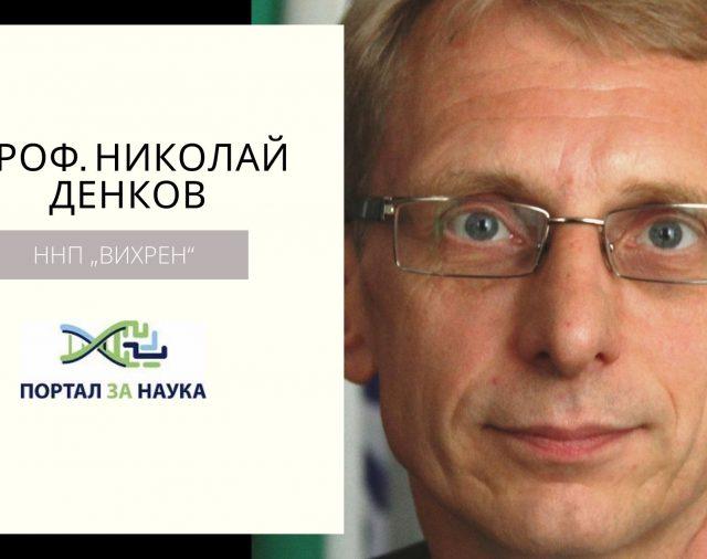 """Проф. Николай Денков (ННП """"ВИХРЕН"""")"""