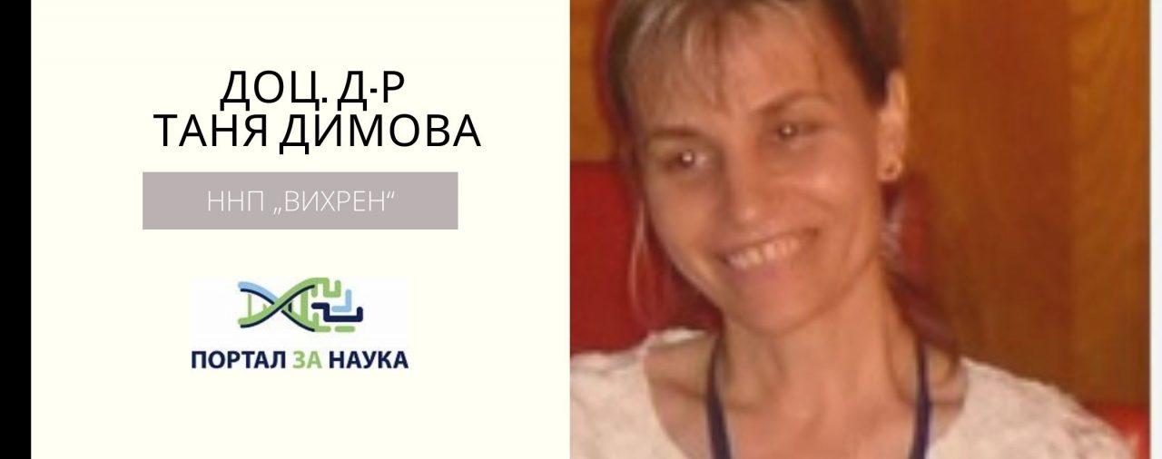 """доц. д-р Таня Димова (ННП """"ВИХРЕН"""")"""