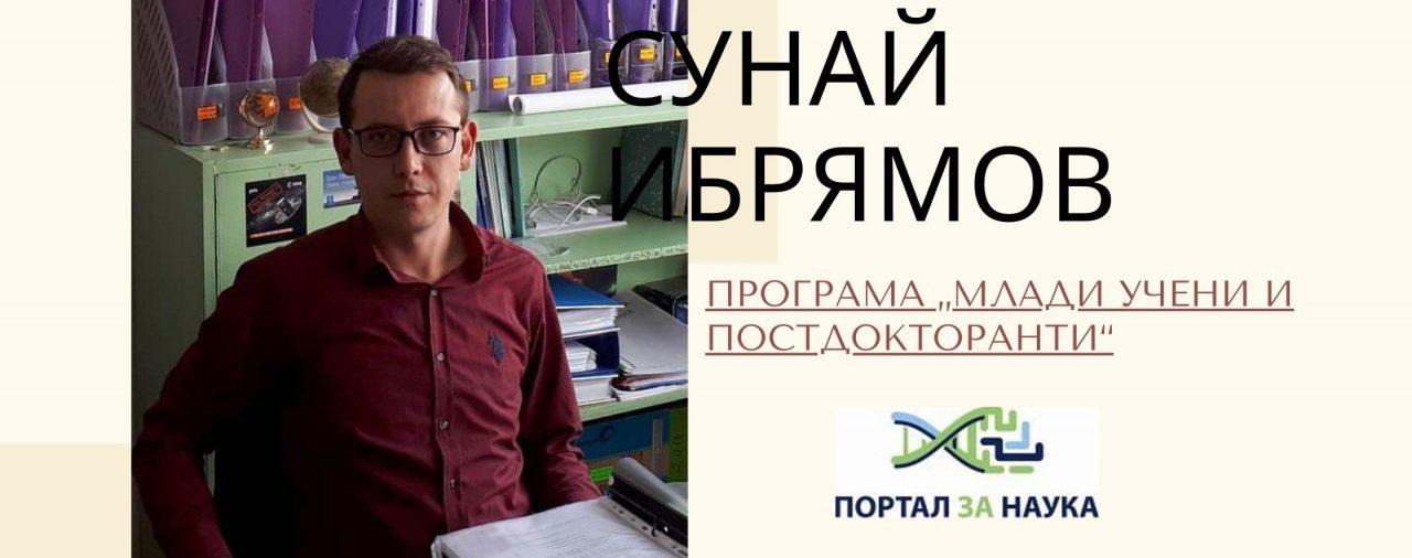 Сунай Ибрямов Ибрямов