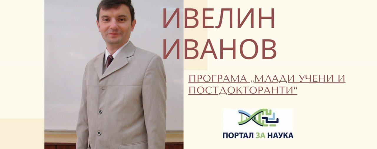 Ивелин Георгиев Иванов