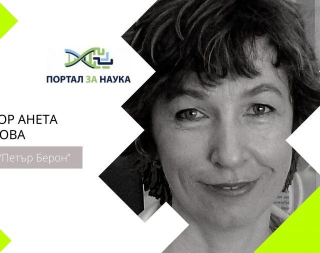 """Доктор Анета Иванова (ННП """"Петър Берон"""")"""