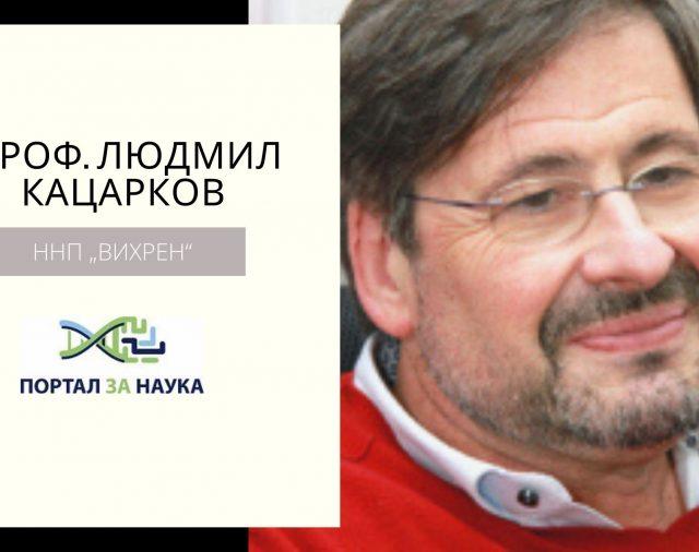 """Проф. Людмил Кацарков (ННП """"ВИХРЕН"""")"""
