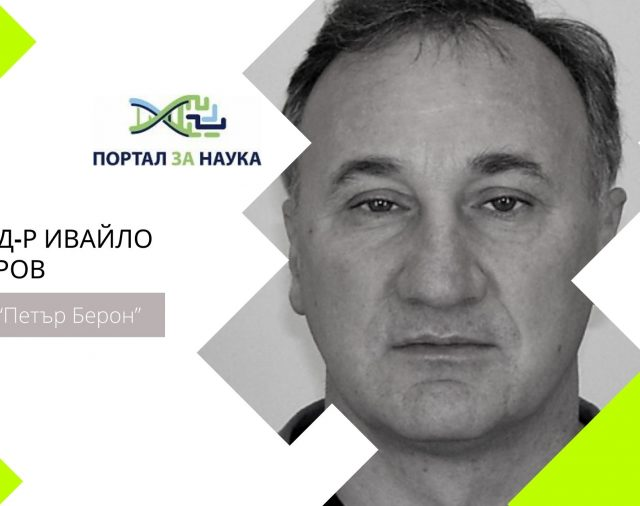 "Доц. Д-р Ивайло Кацаров (ННП ""Петър Берон"")"