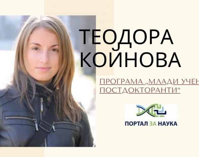 Теодора Веселинова Койнова