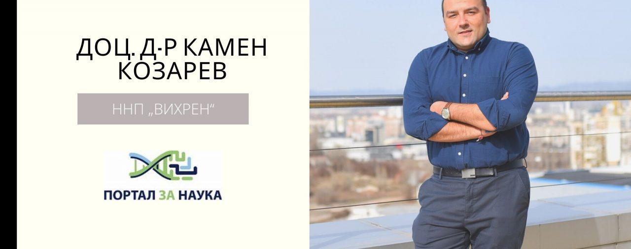 """Доц. Д-р Камен Козарев (ННП """"ВИХРЕН"""")"""