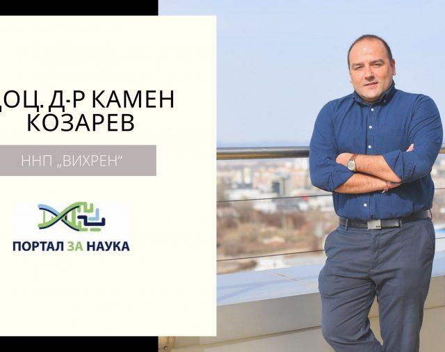 Assoc. Prof. Dr. Kamen Kozarev