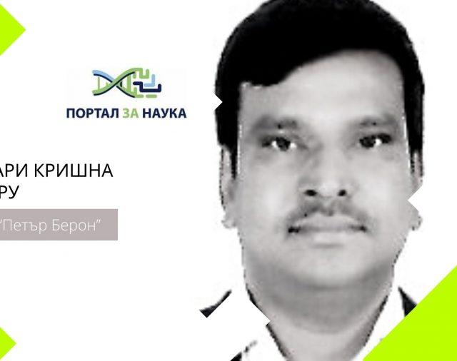 "Д-р Хари Кришна КОДУРУ (ННП ""Петър Берон"")"