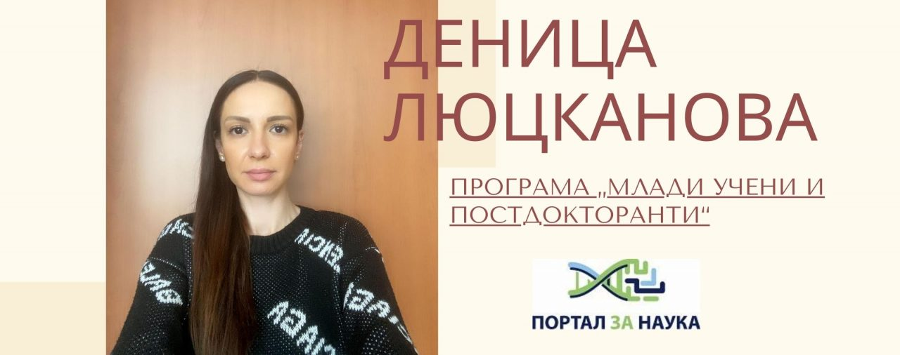 Деница Веселинова Люцканова
