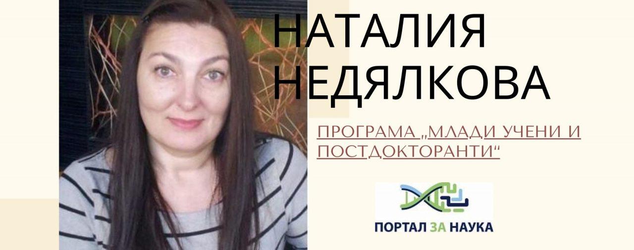 Наталия Недялкова