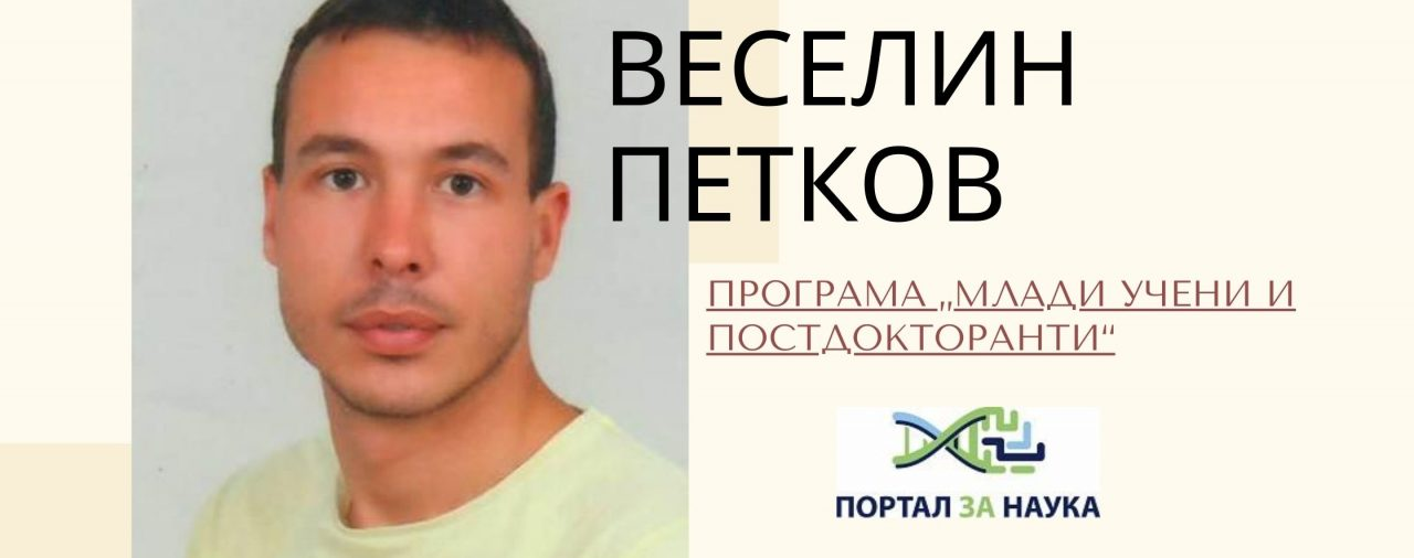 ВЕСЕЛИН ПЕНЧЕВ ПЕТКОВ