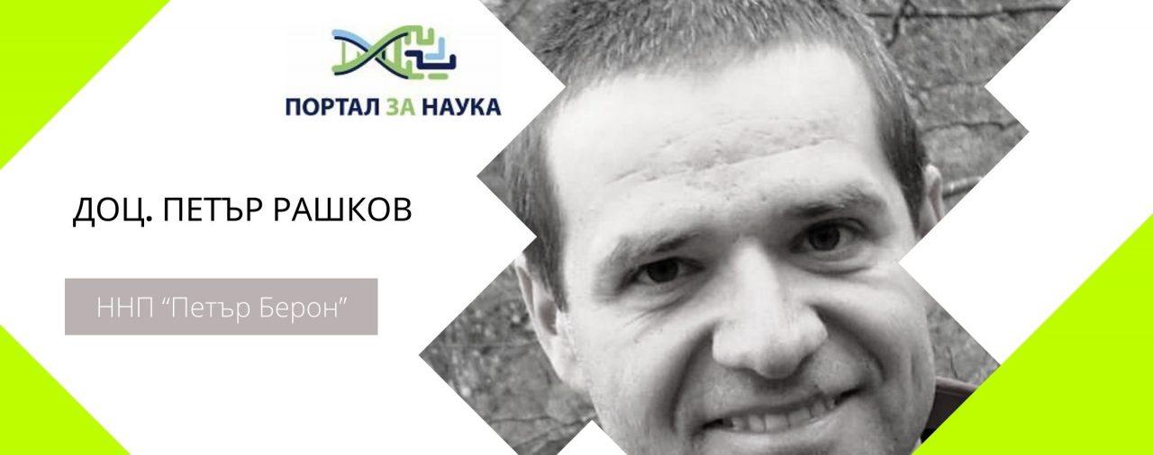 Assoc. Prof. Petar Rashkov