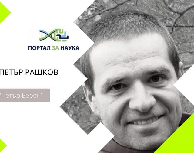 """Доц. Петър Рашков (ННП """"Петър Берон"""")"""