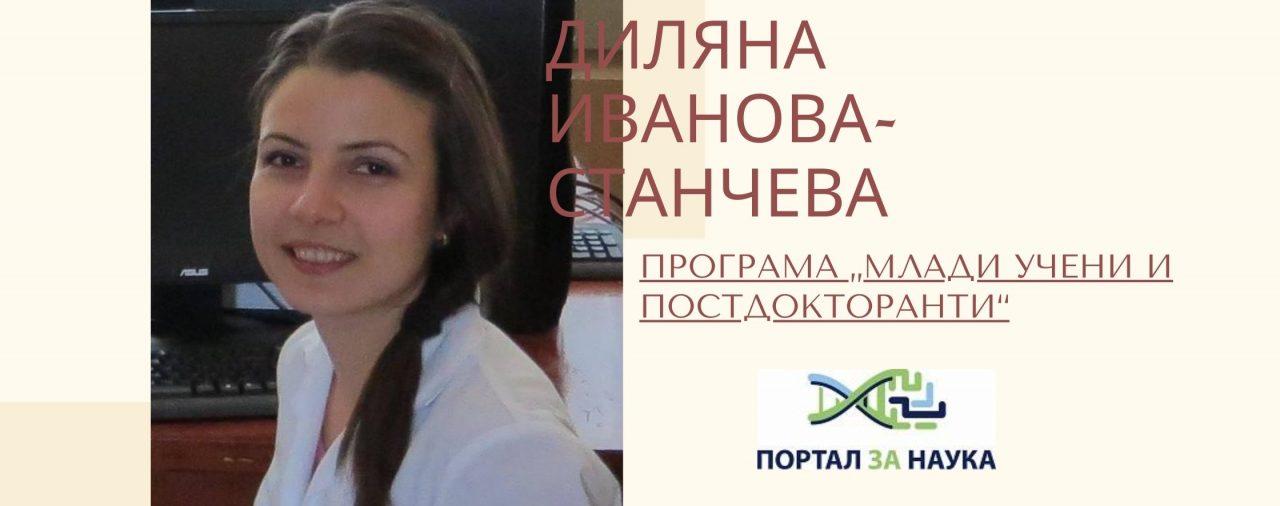 Диляна Стефанова Иванова-Станчева
