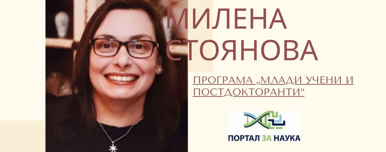 Милена Петрова Стоянова (постдокторант)