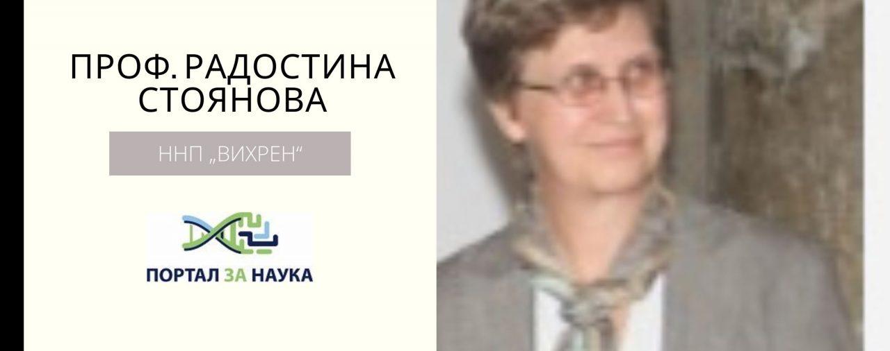 Prof. Dr. Radostina Stoyanova