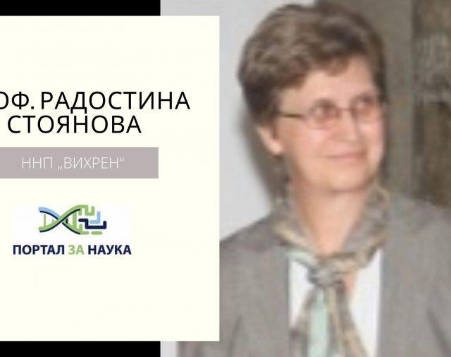 """Проф. д-р Радостина Стоянова (ННП """"ВИХРЕН"""")"""
