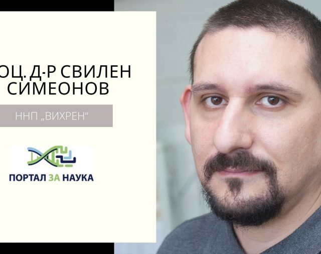 Assoc. Prof. Dr. Svilen Simeonov