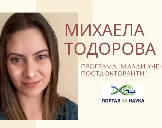 Михаела Димитрова Тодорова