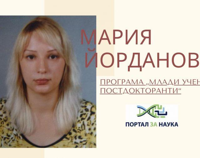 Мария Дианова Йорданова