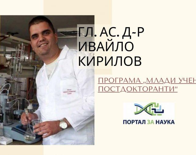 Гл. ас. д-р. Ивайло Кирилов