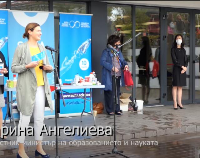 [ВИДЕО] Карина Ангелиева открива Софийския фестивал на науката 2020 г.