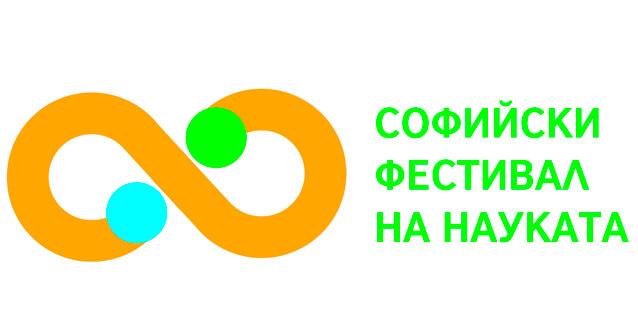 Десетото издание на Софийския фестивал на науката ви очаква на 26 и 27 септември