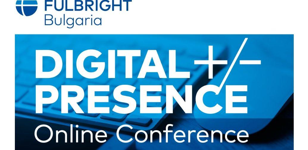 """Онлайн конференция """"Цифрово +/- присъствие"""" организирана от Фулбрайт България"""