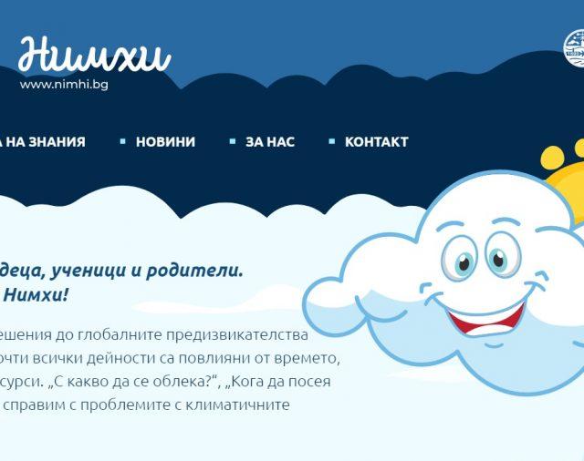 "Научно-образователна платформа ""НИМХИ"" по проект ""Професия метеоролог и хидролог"""