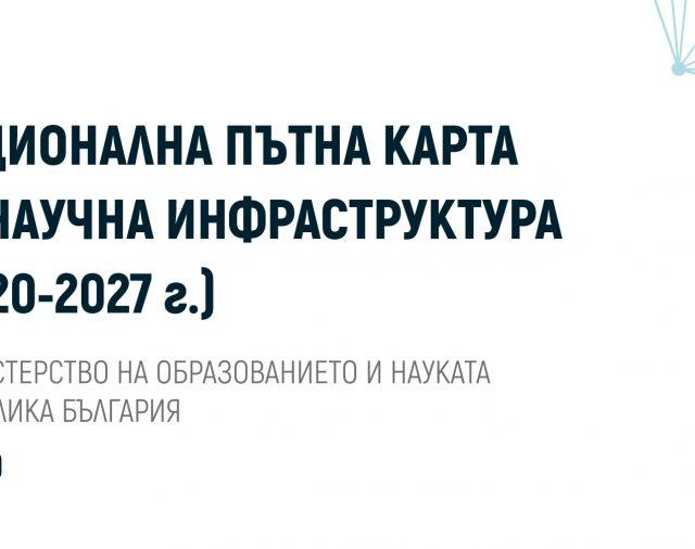 Пътна карта за научна инфраструктура на Република България за периода 2020-2027 г.