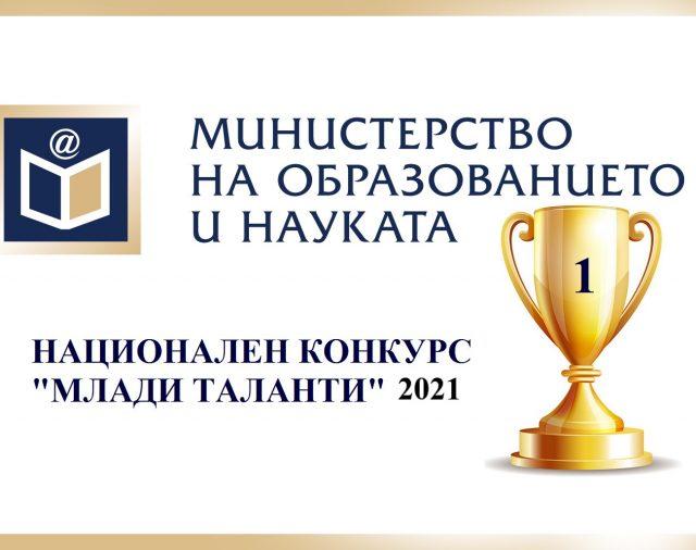 """Национален конкурс """"Млади таланти""""2021 г."""