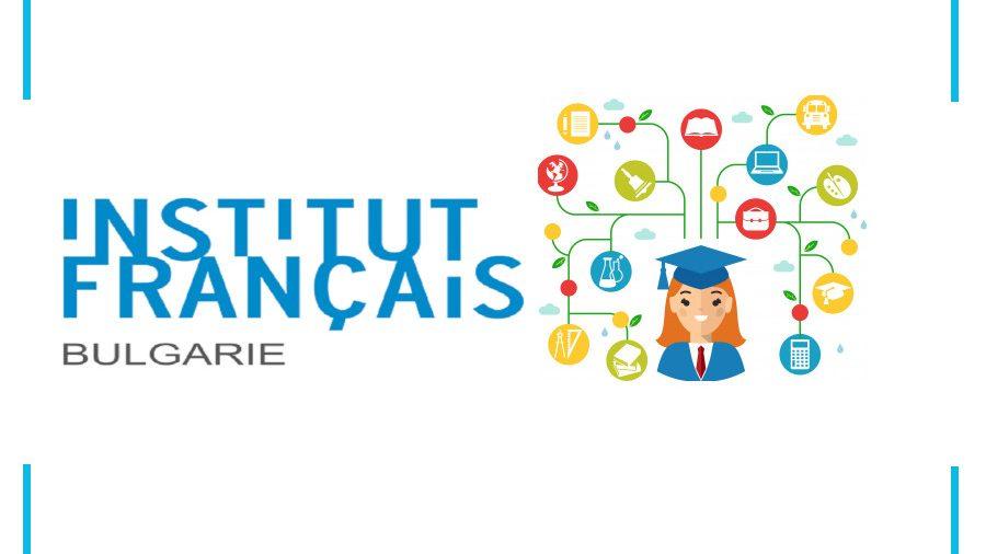 Френският институт в България обявява покана за подаване на проектни предложения