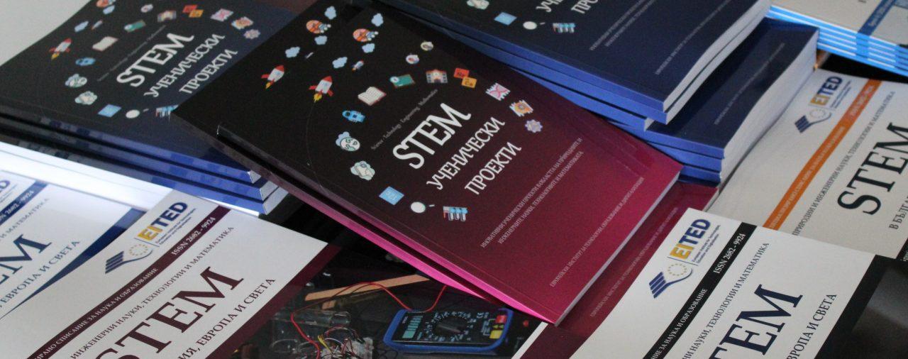 Първа национална конференция STEM Образование и иновации 09-11 Април 2021 г.